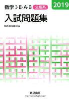 数学1・2・A・B入試問題集文理系(2019)
