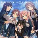 【送料無料】PCゲーム 恋と選挙とチョコレート エンディングテーマ集::CHOCOLATE SONGS