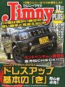 【楽天ブックスならいつでも送料無料】Jimny PLUS (ジムニー・プラス) 2014年 11月号 [雑誌]