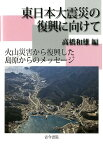 東日本大震災の復興に向けて 火山災害から復興した島原からのメッセージ [ 高橋和雄 ]