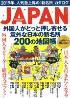JAPAN 外国人がどっと押し寄せる意外な日本の新名所200の地図帳