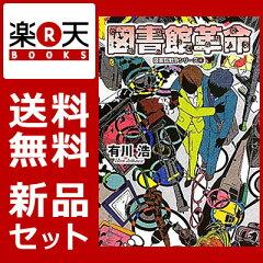 【有川浩】別冊図書館戦争Ⅰを読んだ感想!堂上教官やっぱり好き!