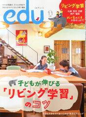 【楽天ブックスならいつでも送料無料】edu (エデュー) 2014年 11月号 [雑誌]