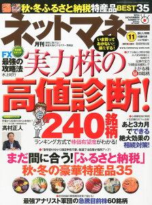 【楽天ブックスならいつでも送料無料】ネットマネー 2014年 11月号 [雑誌]
