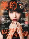 美的 2014年 11月号 [雑誌]