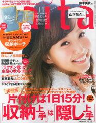 【楽天ブックスならいつでも送料無料】saita (サイタ) 2014年 11月号 [雑誌]