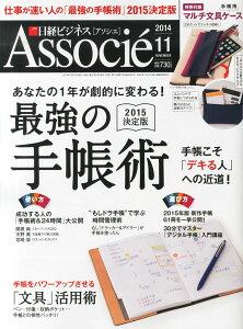 【楽天ブックスならいつでも送料無料】日経ビジネス Associe (アソシエ) 2014年 11月号 [雑誌]