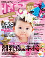 ひよこクラブ 2014年 11月号 [雑誌]