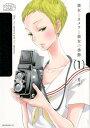 【送料無料】彼女とカメラと彼女の季節(1) [ 月子 ]