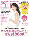 マタニティニナーズ vol.5 BOBOCHOSESマルチmamaポーチ付