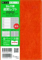 N213 1月始まりB6方眼週間レフト(バーミリオンオレンジ)(2019)