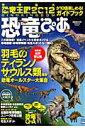 【送料無料】恐竜ぴあ