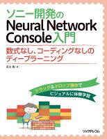 ソニー開発のNeural Network Console入門 -数式なし、コーディングなしのディープラーニング