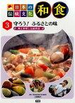 日本の伝統文化和食(3) 守ろう!ふるさとの味 [ 江原絢子 ]