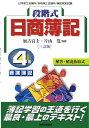 段階式日商簿記4級商業簿記3訂版 日本商工会議所/各地商工会...