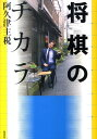 【送料無料】将棋のチカラ [ 阿久津主税 ]
