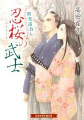 忍桜の武士