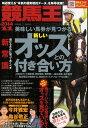 【楽天ブックスならいつでも送料無料】競馬王 2014年 11月号 [雑誌]