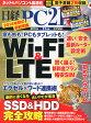 日経 PC 21 (ピーシーニジュウイチ) 2014年 11月号 [雑誌]