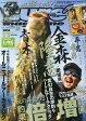 Lure magazine (ルアーマガジン) 2014年 11月号 [雑誌]