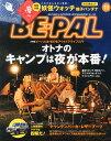 BE-PAL (ビーパル) 2014年 11月号
