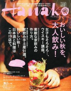 【楽天ブックスならいつでも送料無料】Hanako (ハナコ) 2014年 11/13号 [雑誌]