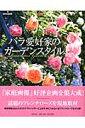 【送料無料】バラ愛好家のガーデンスタイル