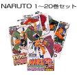 【新品】【送料無料】NARUTO 1-20巻セット【漫画 全巻 買うなら楽天ブックス】 [ 岸本斉史 ]