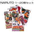 NARUTO 1-20巻セット