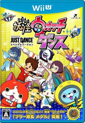 【楽天ブックスならいつでも送料無料】妖怪ウォッチダンス JUST DANCE(R) スペシャルバージョン