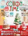 COTTON TIME (コットン タイム) 2014年 11月号