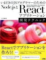 いまどきのJSプログラマーのためのNode.js+Reactアプリケーション開発