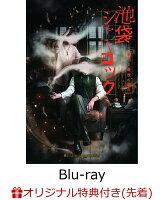 【楽天ブックス限定先着特典】READING MUSEUM「池袋シャーロック、最初で最後の事件」【Blu-ray】(メインビジュアル使用2L判ブロマイド)