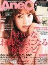 AneCan (アネキャン) 2014年 11月号