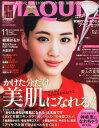 MAQUIA (マキア) 2014年 11月号 [雑誌]