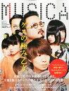 MUSICA (ムジカ) 2014年 11月号 [雑誌]