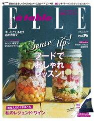【楽天ブックスならいつでも送料無料】Elle a table (エル・ア・ターブル) 2014年 11月号 [雑誌]