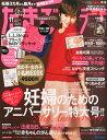 たまごクラブ 2014年 11月号 [雑誌]