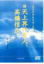 スピリチュアルメッセージ集18天上界の友人、高橋信次 (<CD>) [ アマーリエ ]