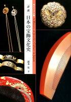 ビジュアル版 詳説 日本の宝飾文化史