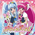 「ハピネスチャージプリキュア!」主題歌:ハピネスチャージプリキュア!WOW!(CD+DVD)