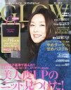 GLOW (グロー) 2014年 11月号 [雑誌]