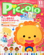 Piccolo (ピコロ) 2014年 11月号 [雑誌]