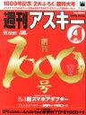 週刊アスキー増刊号 2014年 11/25号