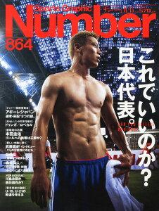 【楽天ブックスならいつでも送料無料】Sports Graphic Number (スポーツ・グラフィック ナンバ...