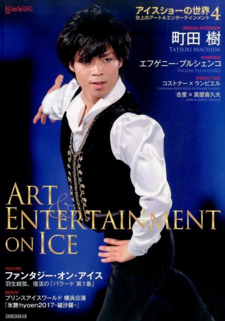產品詳細資料,日本Yahoo代標|日本代購|日本批發-ibuy99|アイスショーの世界(4) 氷上のアート&エンターテインメント [ ワールド・フィギュアスケート ]