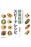 【楽天ブックスならいつでも送料無料】野菜料理スピードレシピ [ 田中彰伯 ]