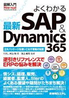 図解入門 よくわかる最新SAP&Dynamics 365
