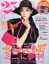 25ans (ヴァンサンカン) 2014年 11月号 [雑誌]