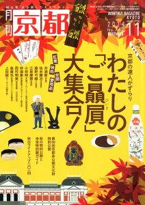 月刊 京都 2014年 11月号 [雑誌]